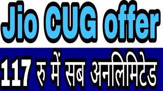 Jio CUG offer   Unlimited Data and Calling in only 117 Rs per Month   Tech FC