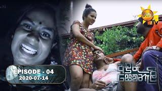 Anduru Sewaneli Episode 04 | 2020-07-14