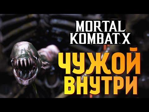 Mortal Kombat X -  ЧУЖОЙ ВНУТРИ!