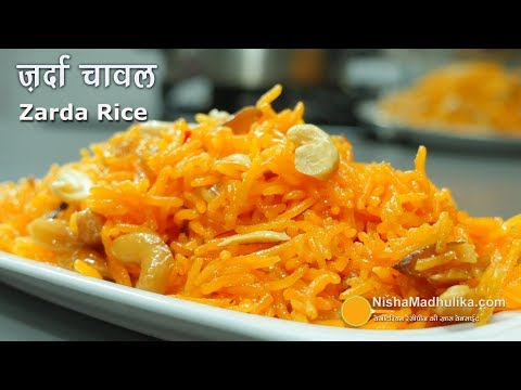 Zarda Rice Recipe | मीठे ज़र्दा चावल | Zafrani Zarda Sweet Chawal