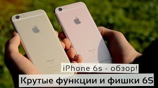iPhone 6s - обзор! 8 ОЧЕНЬ крутых функций! Фишки 6S!