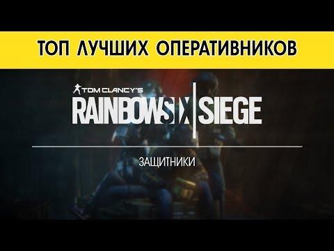 ТОП 5 ЛУЧШИХ ЗАЩИТНИКОВ-РОУМЕРОВ - RAINBOW SIX: SIEGE