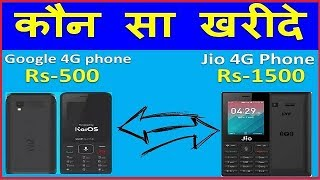 Google 4g WizPhone WP006 phone Vs Jio Phone /कौन सा खरीदे  !! Review