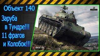 Объект 140.  Заруба в Тундре!!!11 фрагов и Колобок!!! Лучшие бои World of Tanks