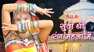 Rajasthani Folk Songs Suti Thi Rang Mahal Mein by Rajkumar Swami