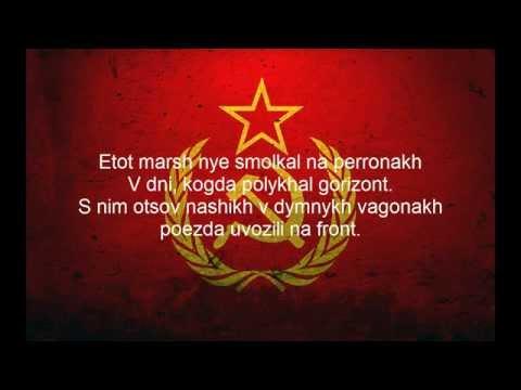 Farewell Of Slavianka - Red Army Choir Lyrics video
