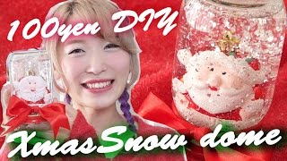 【Xmas★DIY】スノードームの作り方【100均】 How to make Snow Globe Tutorial