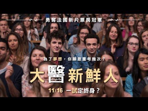 《大醫新鮮人》中文版正式預告