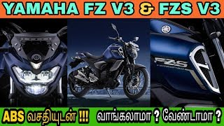 Yamaha FZ v3 | Yamaha FZS v3 | ABS |tamil review | தமிழில் | Mech Tamil Nahom
