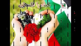 بكتب اسمك يا بلادي عشمس الما بتغيب
