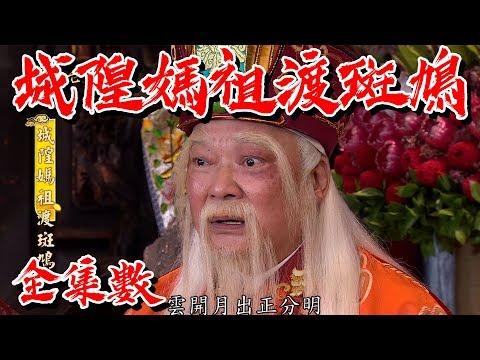 台劇-戲說台灣-城隍媽祖渡斑鳩-(全集數)