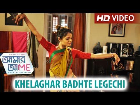 Khelaghar Badhte Legechi | Aamar Aami | Jayati Chakroborty