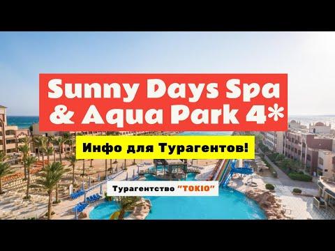 Sunny Days Resort Spa & Aqua Park 4*+, Хургада, Египет.