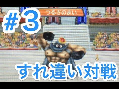 【イルルカ3DS】すれ違い対戦 #3【実況】