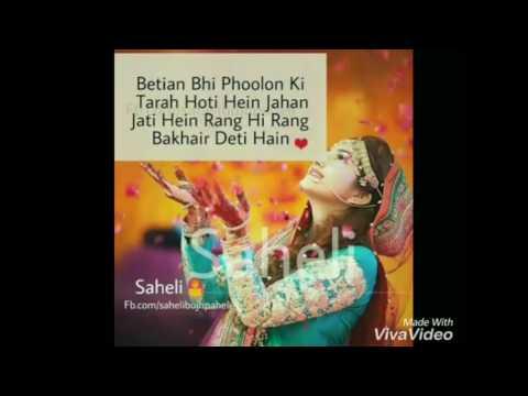 Ye betiya toh babul ki raaniya hai, ये बेटियां तो बाबुल की रानियाँ है, Song for daughters