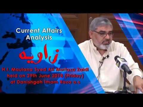 Zavia - Current Affairs Analysis | Maulana Syed Ali Murtaza Zaidi | 29 June 2018