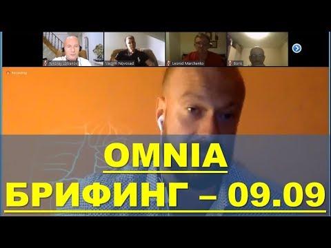OMNIA - Брифинг с лидерами компании Омния - 9 сентября 2017 г