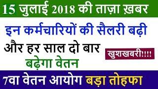 7TH PAY COMMISSION LATEST NEWS TODAY IN HINDI 15 JULY 2018,इन कर्मचारियों की 25 फीसदी तक बढ़ेगा वेतन