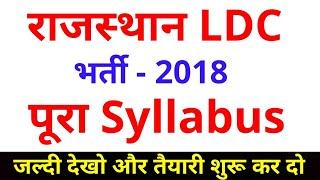 Rajasthan LDC Syllabus 2018 Exam Scheme, Age,Exam date,RSMSSB Exam,RPSC Exam
