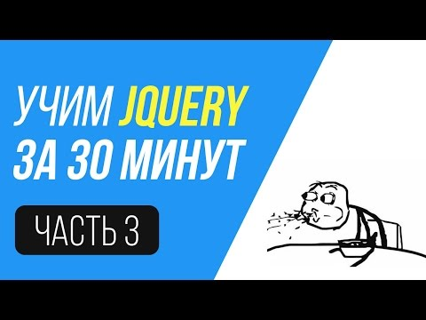 Изучаем jQuery за 30 минут. Изучаем Анимацию, атрибуты и др.