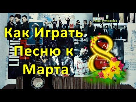 Ярослав Сафронов - Песня к 8 Марта