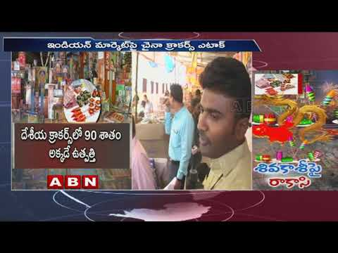 Focus on Diwali Crackers, Chinese Crackers Bomb at city Markets this Diwali | ABN Telugu