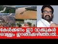 After Flood... Mohanlal shares Muralee Thummarukudy's thought