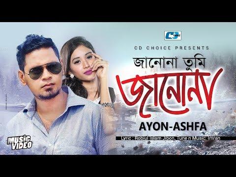 Janona Tumi Janona   AYON CHAKLADER   Imran   Ashfa   Bangla New Song   2016   Album Dui Prithibi