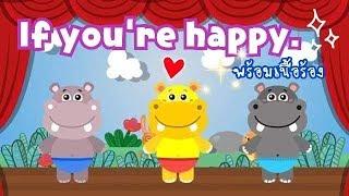 If you're happy  พร้อมเนื้อร้อง |พร้อมเนื้อร้อง | kids song | เพลงเด็ก น้องนะโม