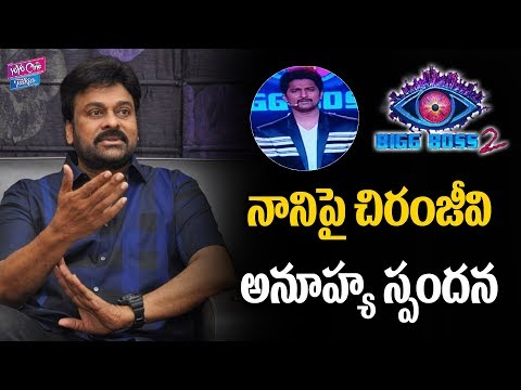 Megastar Chiranjeevi Shocking Comments On Nani Bigg Boss Season 2 Telugu Anchor | YOYO Cine Talkies