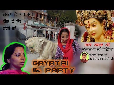 Dhol bajave dholi..Punjabi Bhagwati Jagran By. Ekta ji Suman...