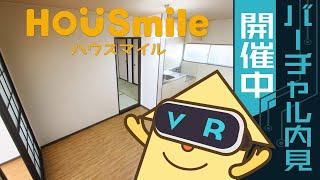新浜本町 アパート 3DKの動画説明