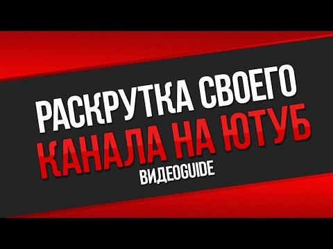 Бесплатная раскрутка канала/Раскрутка канала youtube/Продвижение ютуб