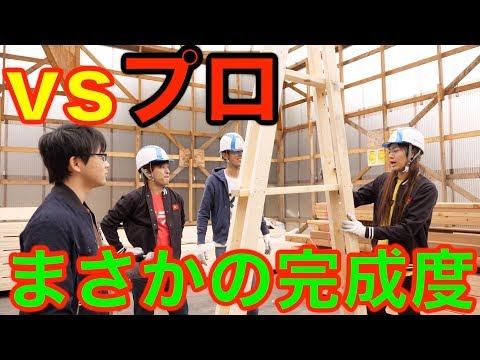 【ガチな建設のプロvs素人】ブランコ作り対決!!!!!