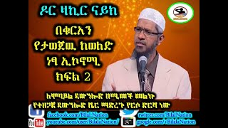 በቁርአን የታወጀዉ ከወለድ ነፃ ኢኮኖሚ | Part 2 | Dr. Zakir Naik - Interest Free Economy Promulgated by Quran