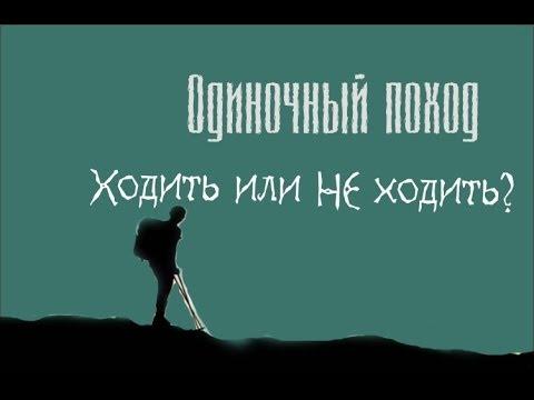 Одиночный поход. Ходить или не ходить? #1