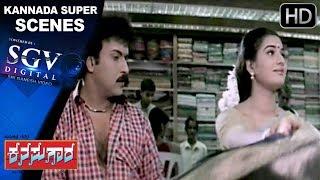 Kannada Super Scenes | Crazy Star helps Prema | Kanasugara Kannada Movie | Ravichandran