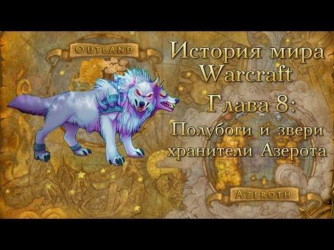 [WarCraft] История мира Warcraft. Глава 8: Полубоги и звери хранители Азерота