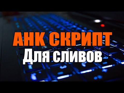 AHK - Скрипт для сливов