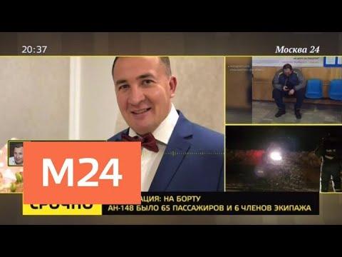 Пассажир рейса Москва – Орск в последний момент сдал билет на самолет - Москва 24