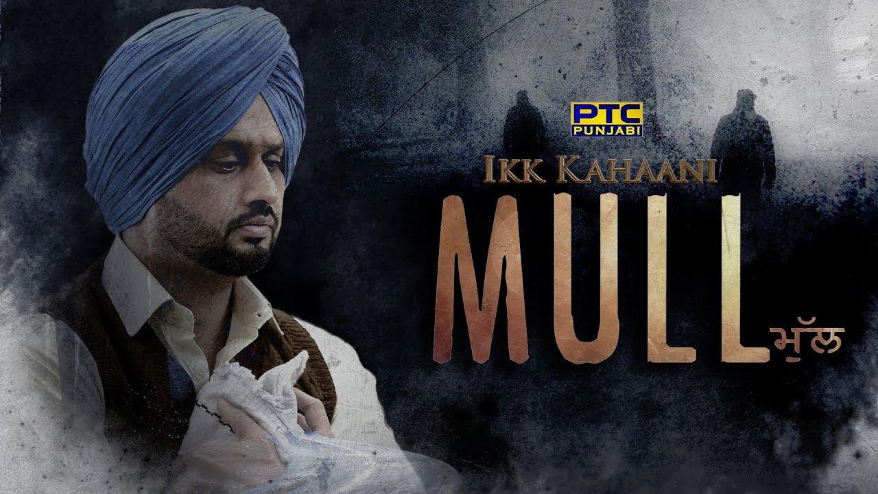 MULL | Roshan Prince | Ikk Kahaani | Latest Short Punjabi Film 2017 | PTC Punjabi GOLD