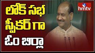 Om Birla Unanimously Elected Lok Sabha Speaker | Lok Sabha | hmtv