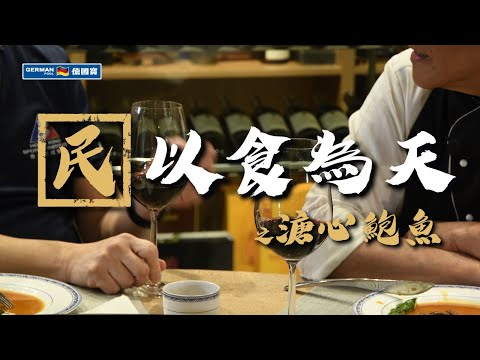 Man eats for life - Braised Abalone (Full)
