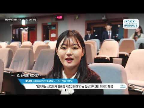 2018 한성대학교 홍보대사 면접