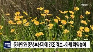 기상청, 강원중북부산지 건조경보 발령