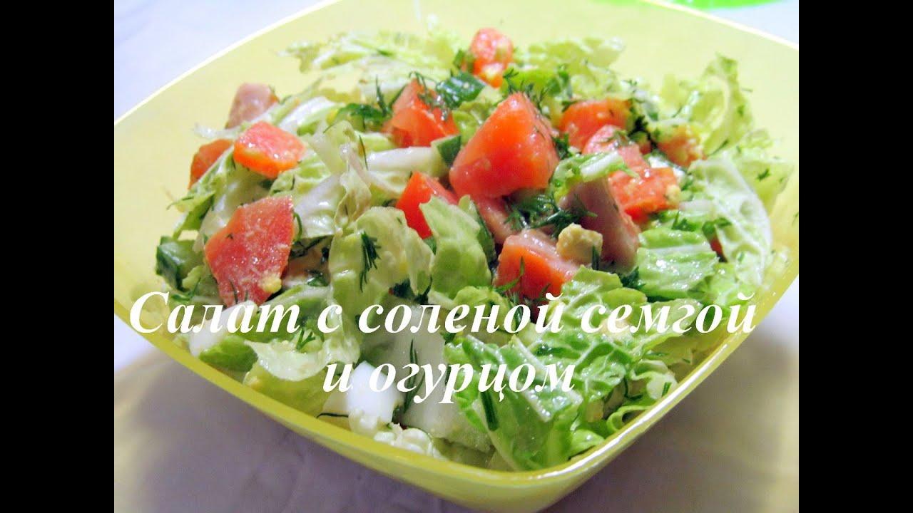 Салат с солёным лососем рецепт