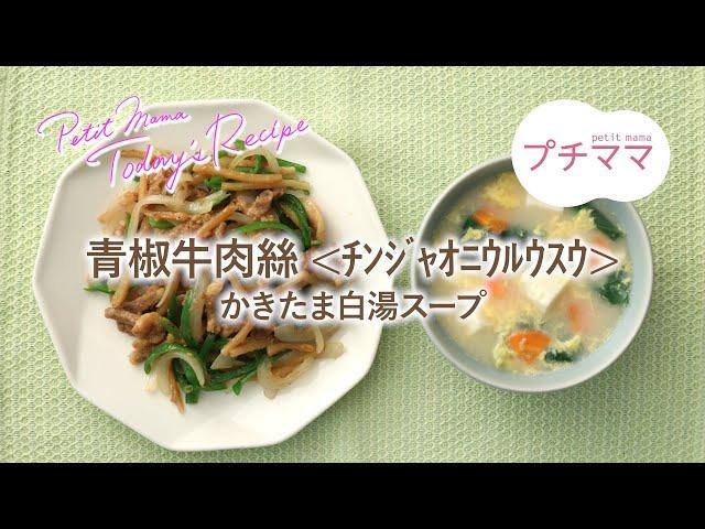 青椒牛肉絲<チンジャオニウルウスウ>