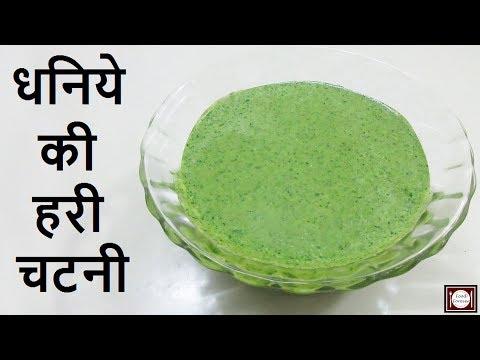 धनिये की हरी चटनी | Dhaniya Chutney | Coriander Chutney Recipe | Dhaniye ki Chutney