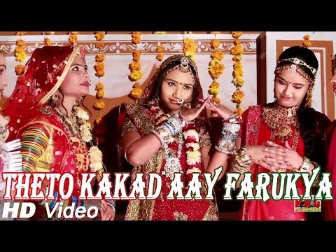 New Rajasthani Vivah Geet 2014 - Theto Kakad Aay Farukya Ji | Rajasthani Marriage Song video