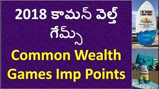 21 st Common Wealth Games 2018 Imp Points In Telugu   Rrb   Banks